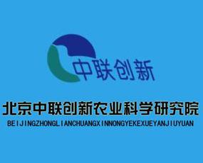 北京中联创新农业科技股份有限公司