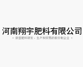 河南翔宇肥料有限公司