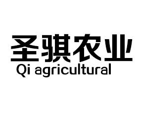 海南圣骐农业生产资料有限公司