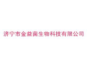 济宁市金益菌生物科技有限公司