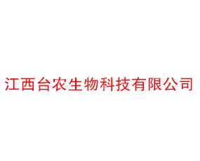 江西�_�r生物科技有限公司