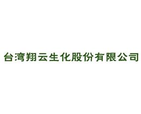 台湾翔云生化股份有限公司