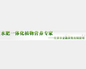 什邡市金鑫农资有限公司