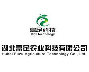 湖北富足农业科技有限公司