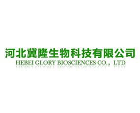 河北冀隆生物科技有限公司