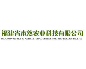 福建省本然农业科技有限公司