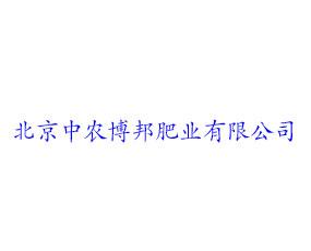 北京中农博邦肥业有限公司