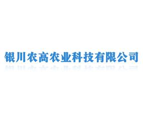 银川农高农业科技有限公司