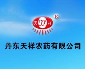 丹东天祥农药有限公司