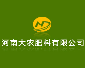 河南大农肥料有限公司