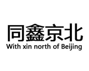 北京同鑫京北科技有限公司