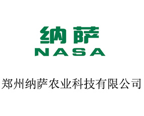 郑州纳萨农业科技有限公司