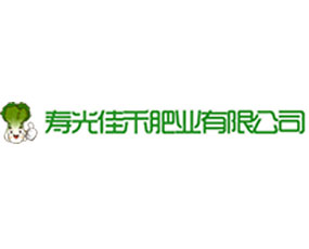 寿光佳禾肥业有限公司