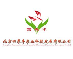 北京四季丰农业科技发展有限公司