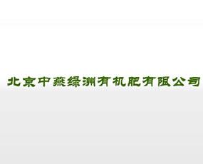 北京中燕绿洲有机肥有限公司