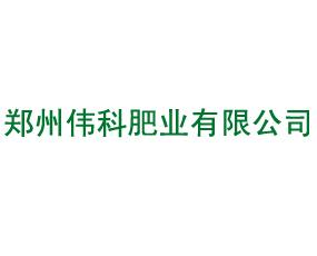 郑州伟科肥业有限公司
