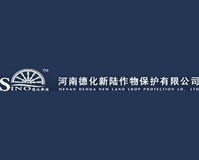 河南德化新陆作物保护有限公司