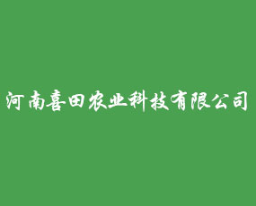 河南喜田农业科技有限公司