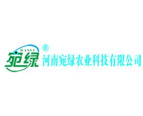 河南宛绿农业科技有限公司