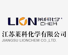 江苏莱科化学有限公司