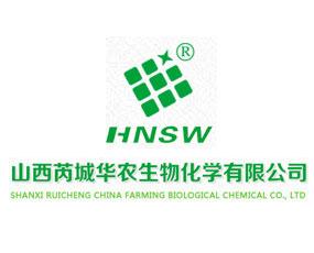 山西芮城华农生物化学有限公司