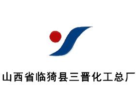 山西省临猗县三晋化工总厂