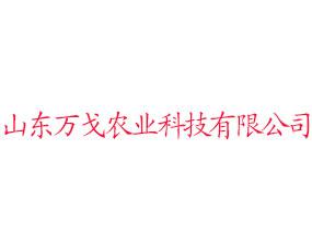 山东万戈农业科技有限公司