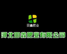 河北田鑫肥业有限公司