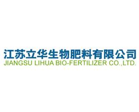 江苏立华生物肥料有限公司