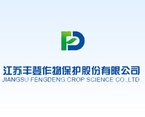 江苏丰登作物保护股份有限公司