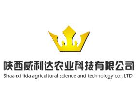 陕西威利达农业科技有限公司