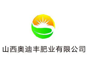 山西奥迪丰肥业有限公司