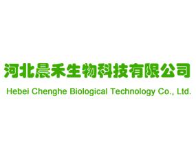 河北晨禾生物科技有限公司