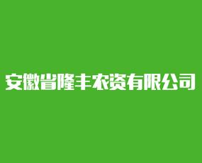 安徽省隆丰农资有限公司