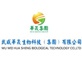 武威华晟生物科技(集团)有限公司