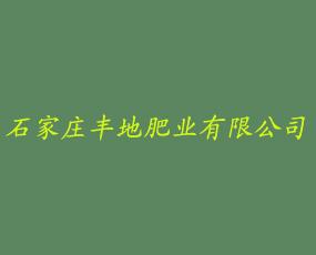 石家庄丰地肥业有限公司