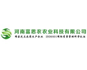 河南富思农农业科技有限公司