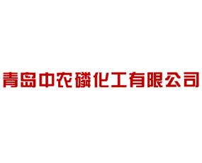 山东青岛中农磷化工有限公司