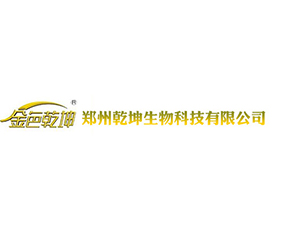 郑州乾坤生物科技有限公司