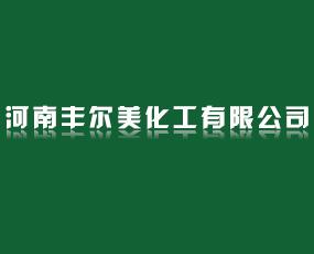 河南丰尔美化工有限公司