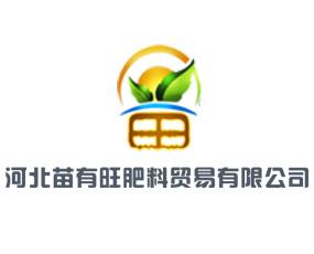 河北苗有旺肥料贸易有限公司