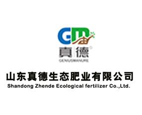 山东真德生态肥业有限公司