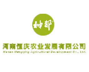 河南恒庆农业发展有限公司