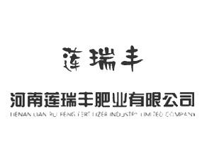 河南莲瑞丰肥业有限公司