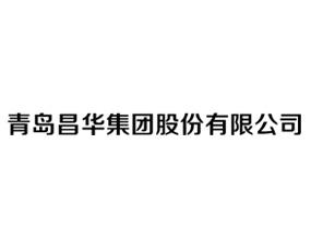 青岛昌华集团股份有限公司