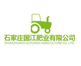 石家庄国江肥业有限公司