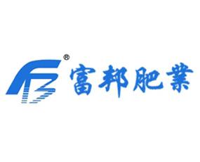 青岛富邦肥业有限公司