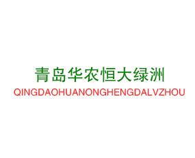 青岛华农恒大绿洲肥业有限公司