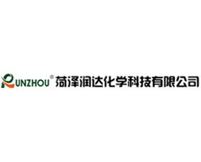 菏泽润达化学科技有限公司