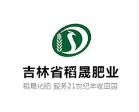 吉林省稻晟肥业有限公司